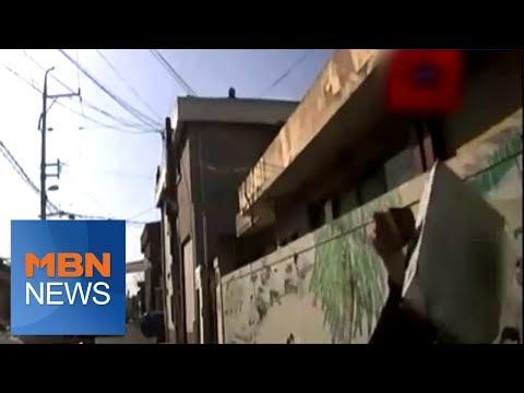 MBN 뉴스파이터-'벽돌로 행패' 동네 주폭 징역 10개월 선고