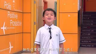 Publication Date: 2021-09-14   Video Title: 三水同鄉會禤景榮學校 - 校園設施介紹