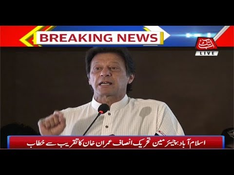 Imran Khan Addresses A Ceremony Of PTI 100 Days Plan - 20th May 2018