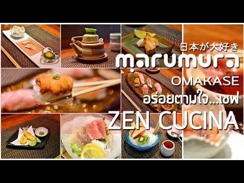 รีวิวร้านอาหาร ZEN CUCINA @Central World