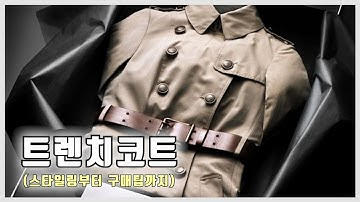 """[패션] 여성 """"트렌치 코트"""" 제대로 알고 입자! 스타일링부터 신발매치 구매 팁까지!ㅣ케이스타일리스트"""