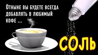 КОФЕ С СОЛЬЮ: как готовить и зачем мудрые люди добавляют в кофе соль