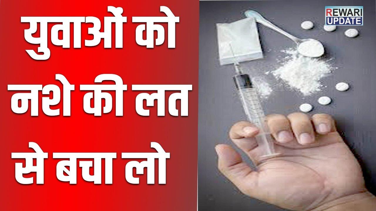 युवाओं को नशे की लत से बचा लो #rewariupdate