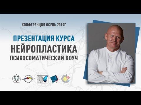 Презентация курса Нейропластика Павел Пискарев