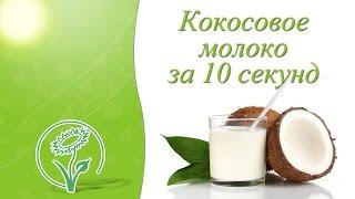 Кокосовое Молоко в домашних условиях  за 10 секунд + Рецепты с семенами чиа
