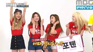 (Weekly Idol EP.256) Girl Group Rookie 4TEN