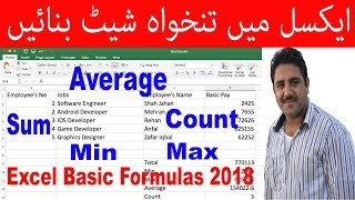 How to Make Salary Sheet in Excel with Basic Formulas 2018 Urdu / Hindi