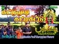 கட்டுமுடி கட்டிக்கிட்டு | Srihari | Ayyappan Song | Pathinettu Padi #4