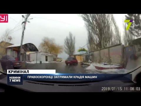 Новости 7 канал Одесса: Одеські правоохоронці затримали крадія машин