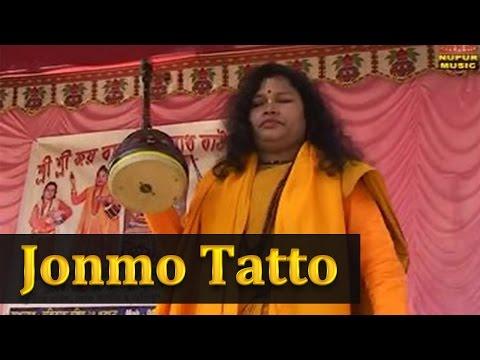 Jonmo Tatto | 2016 Bengali Folk Songs |...