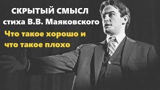 Владимир Маяковский СКРТЫТЫЙ СМЫСЛ стиха что такое хорошо
