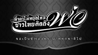 น้ำตาไม่หยุดไหล ชาวไทยคิดถึงพ่อ   เพชร สหรัตน์  