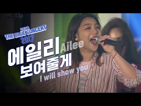 에일리(Ailee) - 보여줄게, I will show you [2017 거제 The Blue 콘서트]
