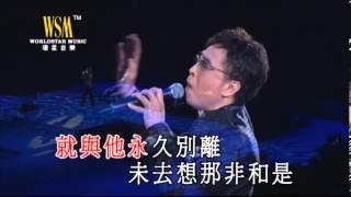 葉振棠 - 忘盡心中情 (大名鼎鼎靚聲唱家班)