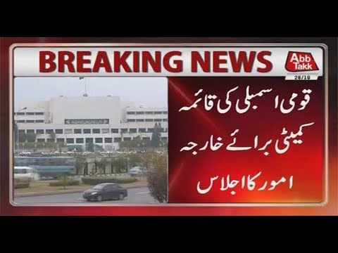 NA Standing Committee Meeting on Foreign Affairs
