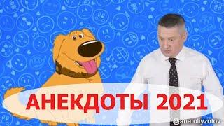 Лучшие анекдоты 2021 года Анекдот от Баклажана МАРТ 18