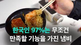 한국인 97%는 이 냄비에 무조건 만족합니다 - 무려 …