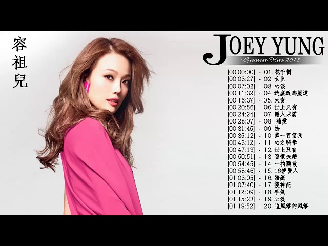??? 2018 I ??? Joey Yung 2018 ??? ????20? ??? ??2018?? ??? ????2018