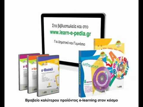 Ψηφιακές εκπαιδευτικές εκδόσεις 7+επτά