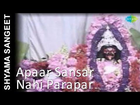 Apaar Sansar Nahi Parapar | Bengali Devotional Song | Pannalal Bhattacharya