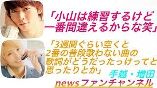 news ラジオ 手越×増田◆テゴマス 増田「小山は一番練習するけど一番間違えるからな笑」