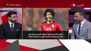 أحمد عبدالباسط يكشف عن سبب استبعاد النني من مباراة كينيا وماحدث بين اللاعب والمدير الفني بين الشوطين