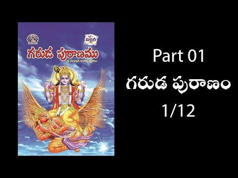 Garuda Puranam (గరుడ పురాణం)  1va Adyayam