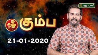 Rasi Palan   Kumbam   கும்ப ராசி நேயர்களே! இன்று உங்களுக்கு…  Aquarius   21/01/2020