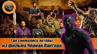 Чёрная Пантера - Актёры фильма (2018)