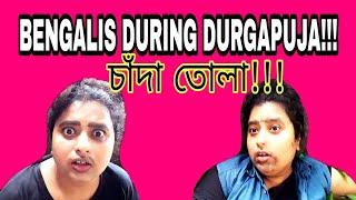 Bengalis During Durgapuja |চাঁদা!!| Bengali funny video | Make Life Beautiful