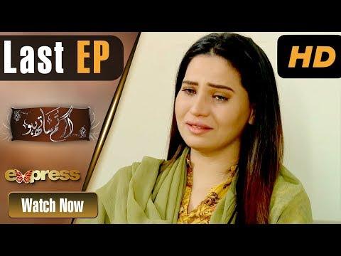 Drama | Agar Tum Saath Ho -  Last Episode | Express Entertainment Dramas | Anushay Abbasi
