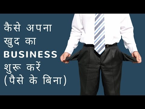How To Become Self Employed Without Investment (In Hindi)