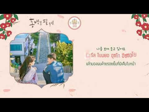 Download ♡ | KARAOKE-THAISUB | JOHN PARK - FOOLISH LOVE OST.WHEN THE CAMELLIA BLOOMS PART 1 Mp4 baru