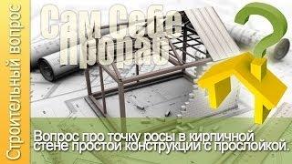 видео Кирпичная кладка с воздушной прослойкой