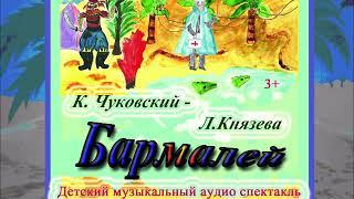 БАРМАЛЕЙ. Детский музыкальный спектакль (К.Чуковский - Л.Князева)