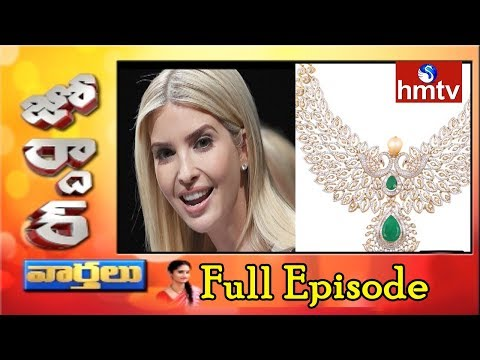 CM KCR Surprise Gift to Ivanka Trump | Jordar News Full Episode | Telugu News | hmtv