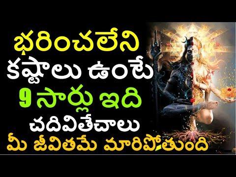 భరించలేని కష్టాలు ఉంటే 9 సార్లు ఇది చదివితేచాలు మీ జీవితమే మారిపోతుంది | MYTV India