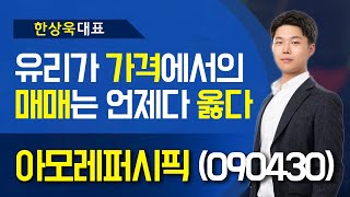 아모레퍼시픽(090430) - 유리가 '가격&#…