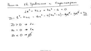 Решить квадратное уравнение с параметром - bezbotvy