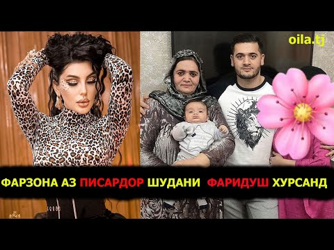 ФАРЗОНА ДАР БОРАИ ПИСАРИ ФАРИДУН ЧИ ГУФТ