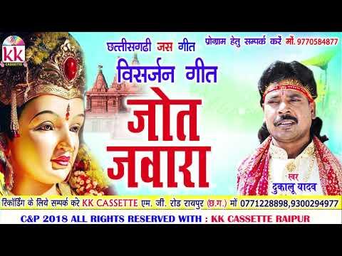 Dukalu Yadav | Cg Jas Geet | Jot Jawara (Visarjan Geet) | New Chhatttisgarhi Bhkati Song