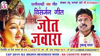 Dukalu Yadav   Cg Jas Geet   Jot Jawara (Visarjan Geet)   New Chhatttisgarhi Bhkati Song