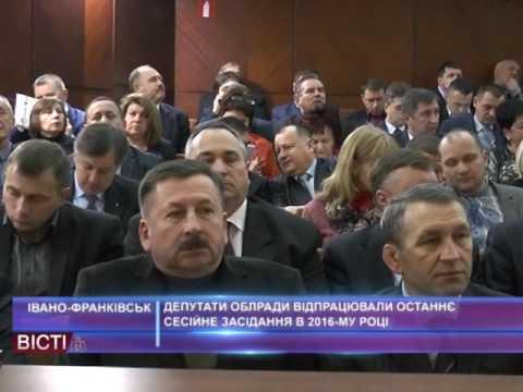 На останній у цьому році сесії облради депутати прийняли заяву Ольги Бабій про звільнення