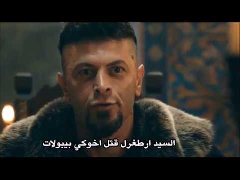 قيامة ارطغرل الجزء الخامس I   الحلقة  130 اعلان 1 مترجم للعربية