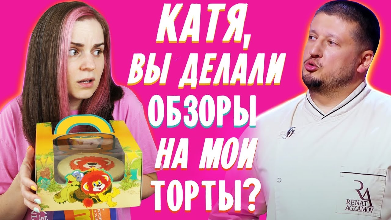Первый обзор после УЧАСТИЯ В ШОУ / Торты из НАРОДНОГО КОНДИТЕРА Рената Агзамова