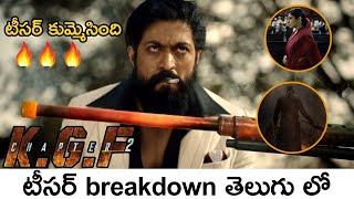 KGF Chapter 2 TEASER Breakdown In Telugu | KGF CHAPTER2  | Telugu Leak