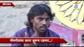 Meghanand Jadhav Bhimgeet