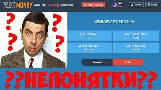 PrintMoney - Напечатай Деньги ! РЕСТАРТ