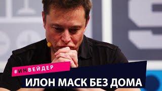 Илон Маск без дома, электромобиль Volvo, онлайн музей и новый дрон Mavic Air 2.  Последние новости