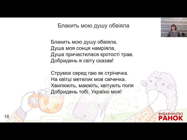 5 клас. Українська література. Мелодійність віршів П  Тичини